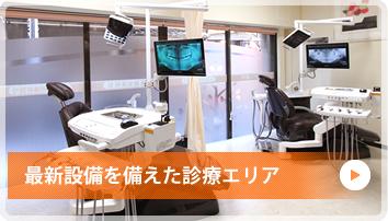 最新設備を備えた診療エリア