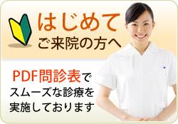 はじめてご来院の方へPDF問診表でスムーズな診療を実施しております。