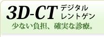 3D-CTデジタルレントゲン